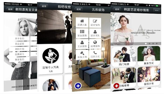 微信3G网站